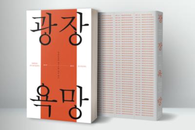 [시민펀딩] 광화문광장 재구조화 대응 백서 발간