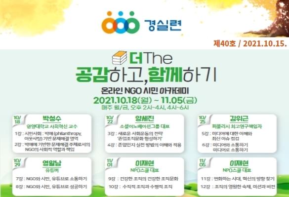 [2021-40호] NGO 시민 아카데미 수강생을 모집합니다!