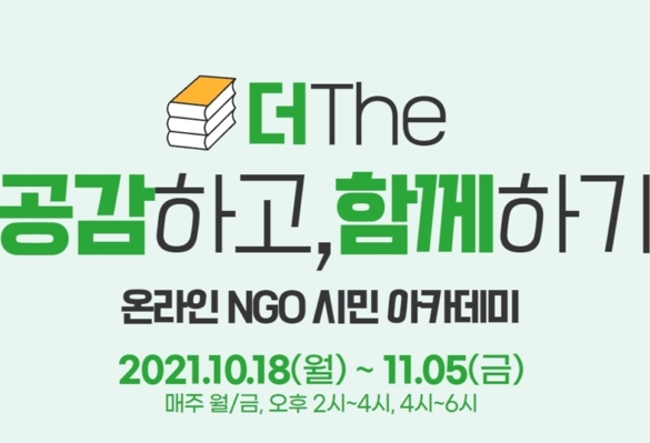 [모집] 온라인 NGO 시민아카데미
