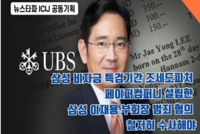 [성명] 삼성 비자금 특검기간 조세도피처 페이퍼컴퍼니 설립한 삼성 이재용 부회장 범죄 혐의 철저히 수사해야