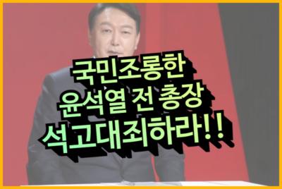 [성명] 1일 1실언도 모자라 국민조롱한 윤석열 전 총장, 국민 앞에 석고대죄하라!