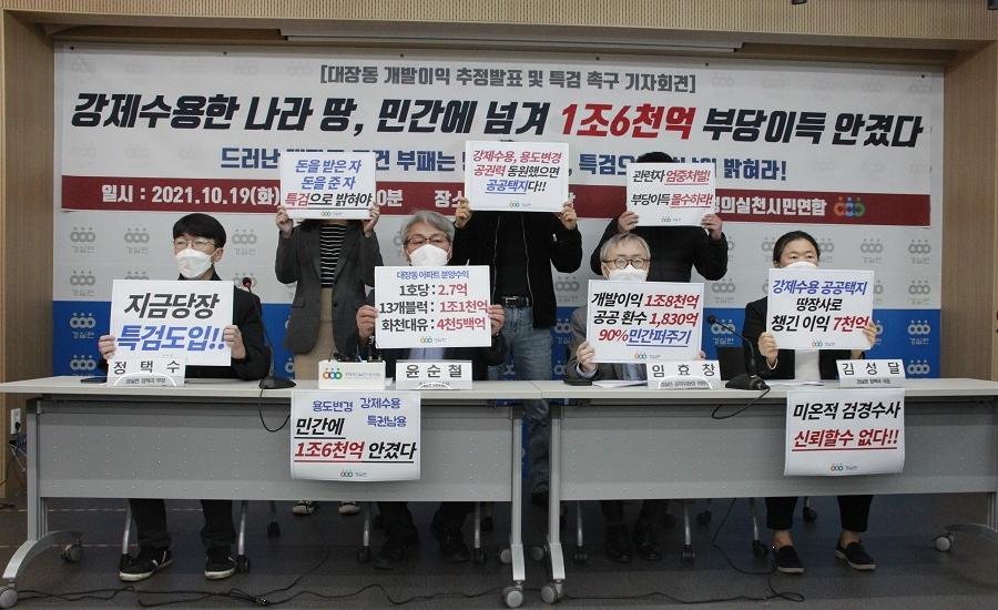[기자회견] 대장동 개발이익 추정발표 및 특검 촉구 기자회견