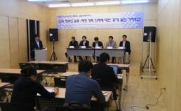 한국 정부의 금융재정 개혁 의제에 대한 공개 질의 기자회견