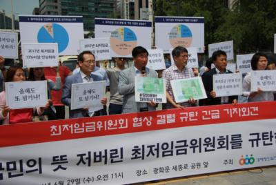 [기자회견]최저임금 결정에 대한 사용자위원의 태도변화를 촉구한다!