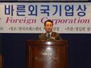 2005년 제5회 바른외국기업상 시상식 열려
