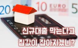 가계부채 관리방안 후속조치에 대한 논평