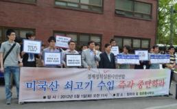 미국산 쇠고기 수입중단 촉구 기자회견 개최