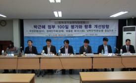[현장스케치] 박근혜 정부 100일 평가 토론회 ② 경제민주화, 이대로 좌초되는가?