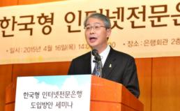 정부 인터넷전문은행 도입방안 전문가 설문 결과 발표