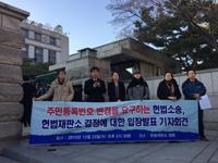 헌법재판소의 주민등록법 관련 결정에 대한 시민사회단체 입장