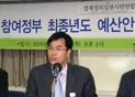 참여정부 최종년도 예산안 평가 정책 토론회 열려