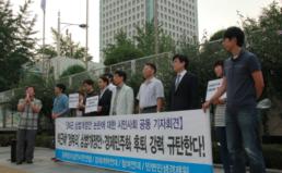 정부의 상법 개정안에 대한 입장 발표 및 최근 박근혜 정부의 경제민주화 후퇴를 규탄하는 공동 기자회견
