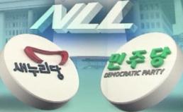 국정원 NLL 대화록 공개에 대한 경실련 입장