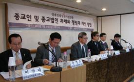 [현장스케치] 종교인 및 종교법인 과세의 쟁점과 개선 방안 토론회 개최