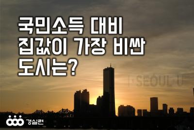 서울아파트, 소득대비 런던·뉴욕 등 주요도시 중 가장 비싸다.