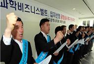 무책임한 개발공약 남발로 야기된 국론분열 벨트