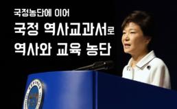 역사교과서 국정화 추진 중단하라