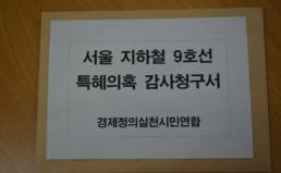 지하철 9호선 특혜의혹 특별감사 청구 실시