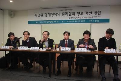 [현장스케치] 최경환 경제정책 평가 토론회