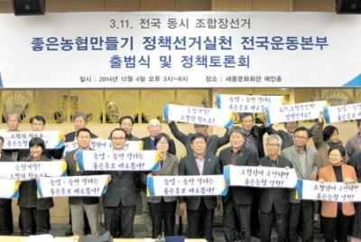 좋은농협만들기 국민운동본부 출범식 및 정책토론회 개최