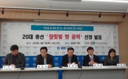 20대 총선, '정당 장밋빛 10대 헛공약' 선정 및 '지역구후보자 개발 헛공약' 분석결과 ' 발표