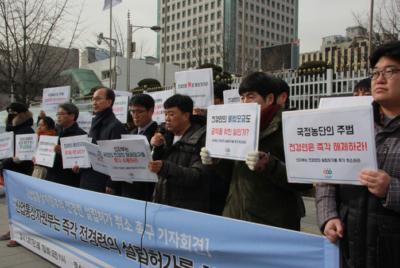 [기자회견] 산자부의 전경련 설립허가 취소 촉구 기자회견 개최