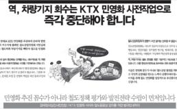 KTX민영화 반대 광고게재