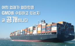GMO 정보공개 상고심 최종 승소