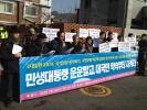 4대중증질환 공약파기, 박근혜 당선인 규탄 기자회견