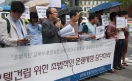 시민 510명, 학교주변 호텔건립 허용 교육부훈령 제정 반대의견서 제출