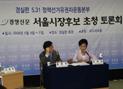 서울시장 후보초청 정책토론회 성황리에 끝나