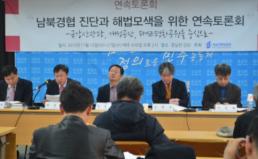 [현장스케치] 금강산관광 법, 제도 변경과 공동위원회 구성