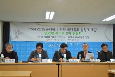 [현장스케치] Post 2015 국제적 논의와 국내목표 설정에 대한 영역별  2차 시리즈 간담회