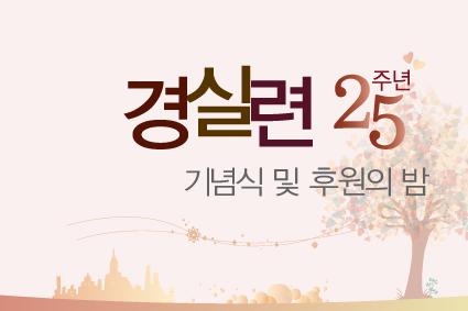 경실련 창립 25주년 기념식 및 후원의 밤