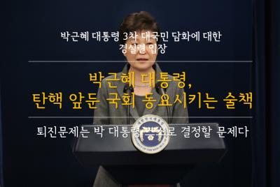 박근혜 대통령 3차 대국민 담화에 대한 경실련 입장