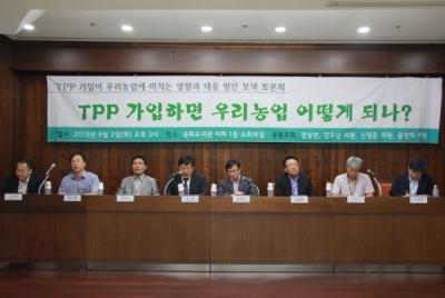 [현장스케치] TPP가입이 우리농업에 미치는 영향과 대응방안 모색 토론회