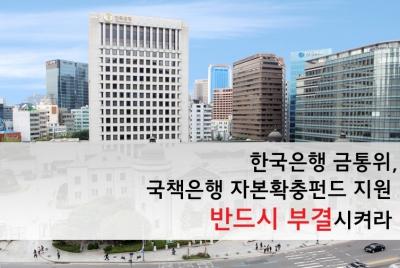한국은행 금융통화위원회, 국책은행 자본확충펀드 지원 반드시 부결시켜라