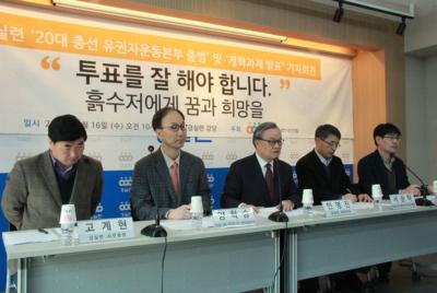 [기자회견] 20대총선 유권자운동본부 출범 및 개혁과제 발표