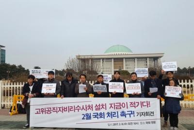 7개 시민사회단체, 공수처 설치 법안 2월 국회 처리 촉구 기자회견
