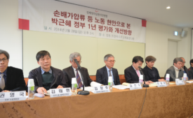 [현장스케치] 손배가압류 등 노동현안으로 본 박근혜 정부 1년 평가와 개선방향
