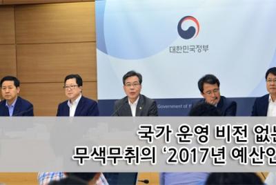「2017년 예산안」 에 대한 경실련 논평