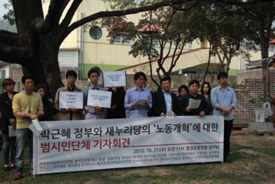 [기자회견] 박근혜 정부와 새누리당의 노동개혁에 대한 시민단체 공동 기자회견