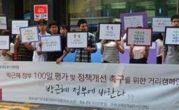 [현장스케치] 박근혜 정부 100일 평가 거리캠페인