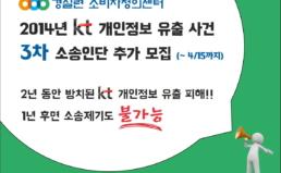 kt 개인정보 유출사건 3차 소송인단 모집 재개