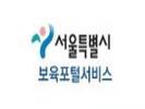 서울시 어린이집 특별활동비 공개에 대한 경실련 논평