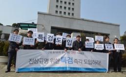 [기자회견] 간첩 증거조작·은닉 사건 규탄 기자회견
