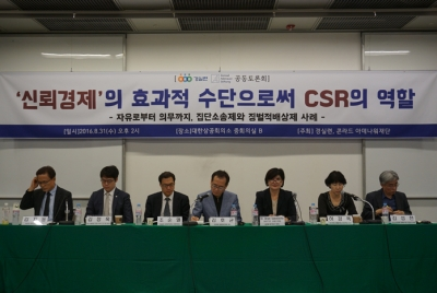 [경실련–아데나워재단 토론회]신뢰경제의 효과적 수단으로써 CSR의 역할