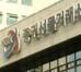 삼성의 요구 받아쓰기한 증권선물거래소 상장 규정 개정