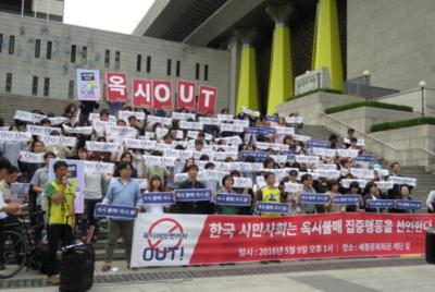시민사회, 옥시 제품 불매 집중 행동 선언