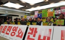 의료민영화·영리화 저지 범국본 출범 기자회견